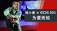陈小春 x EOS 80D 为爱而拍