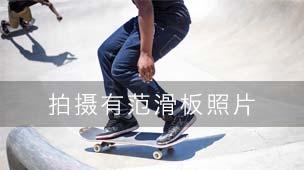 拍摄有范的滑板照片