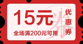 优惠券15元
