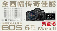 EOS 6D Mark II新登场