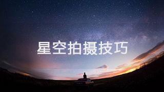 星空拍摄技巧