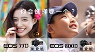 EOS 77D/EOS 800D登场