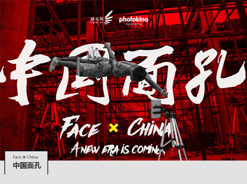 """""""中国面孔""""在photokina"""