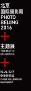 北京国际摄影周