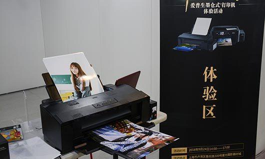 爱普生打印机体验区