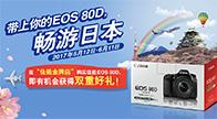 带上你的EOS 80D,畅游日本