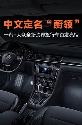 """中文定名""""蔚领"""" 一汽-大众全新跨界旅行车首发亮相"""