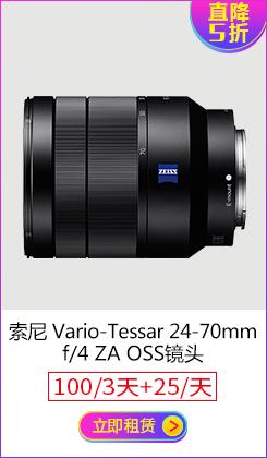索尼24-70mm f/4 ZA OSS