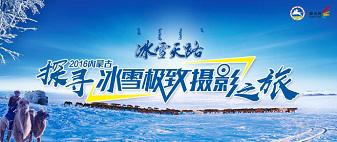 内蒙古旅游局