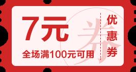 优惠券7元
